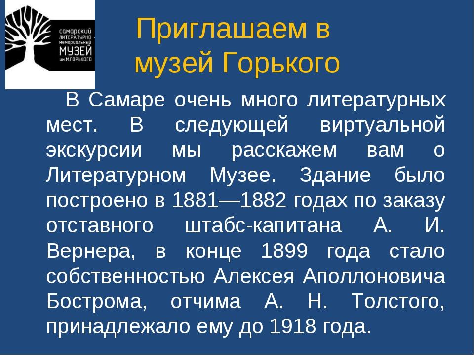 Приглашаем в музей Горького В Самаре очень много литературных мест. В следующ...