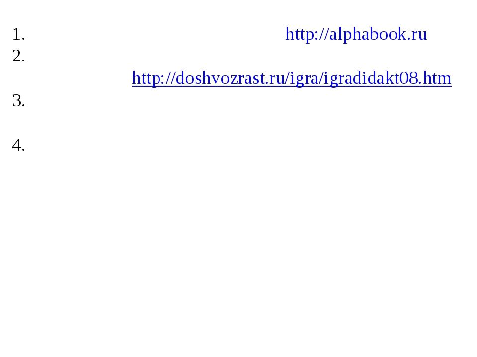 Видео для ролика взяты с сайта http://alphabook.ru Загадки для игры «Доскажи...