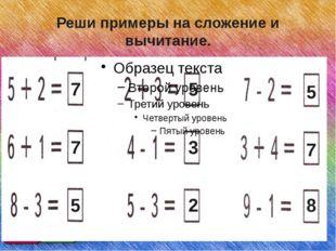 Реши примеры на сложение и вычитание. 7 7 7 5 5 5 3 2 8