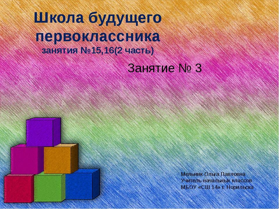 Занятие № 3 Школа будущего первоклассника занятия №15,16(2 часть) Мельник Оль...