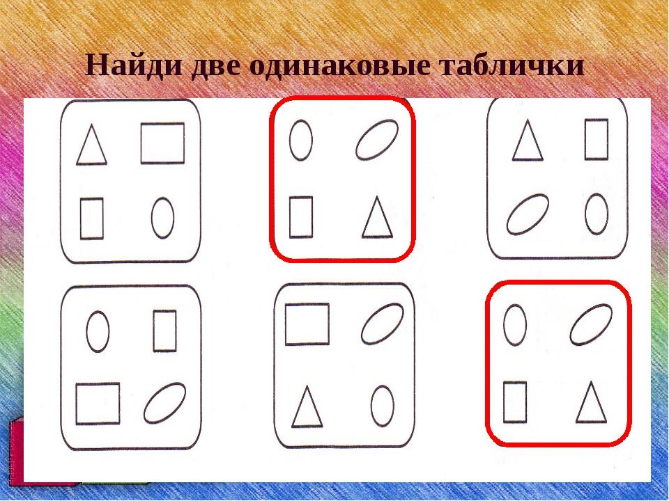Найди две одинаковые таблички
