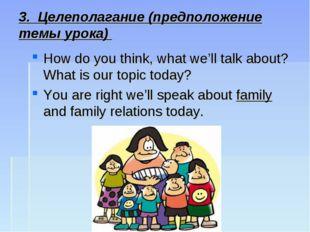 3. Целеполагание (предположение темы урока) How do you think, what we'll talk