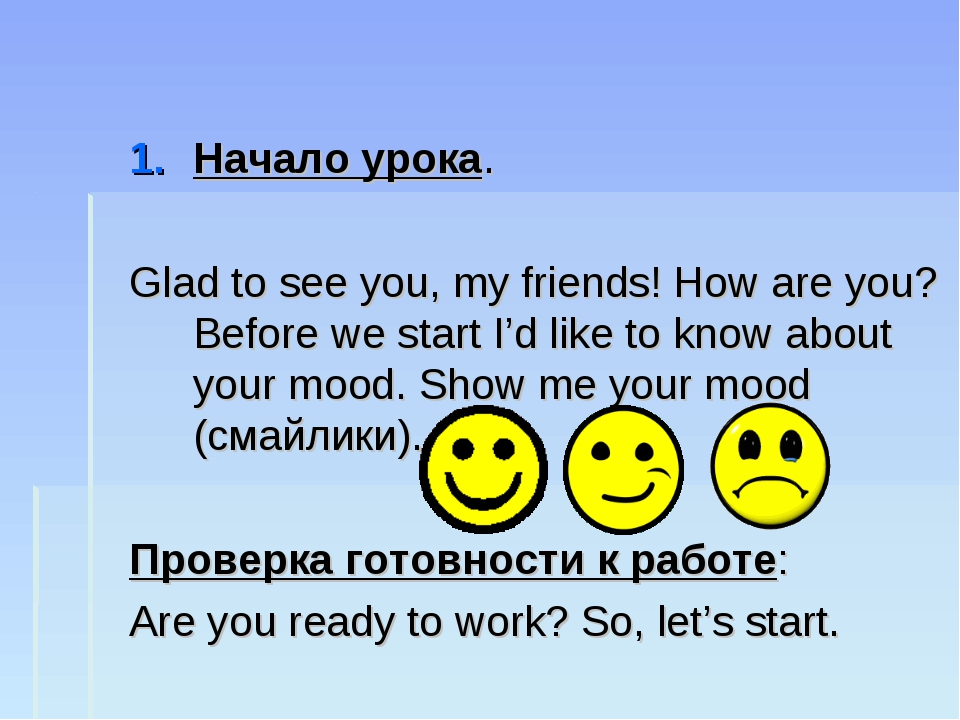 Начало урока. Glad to see you, my friends! How are you? Before we start I'd l...