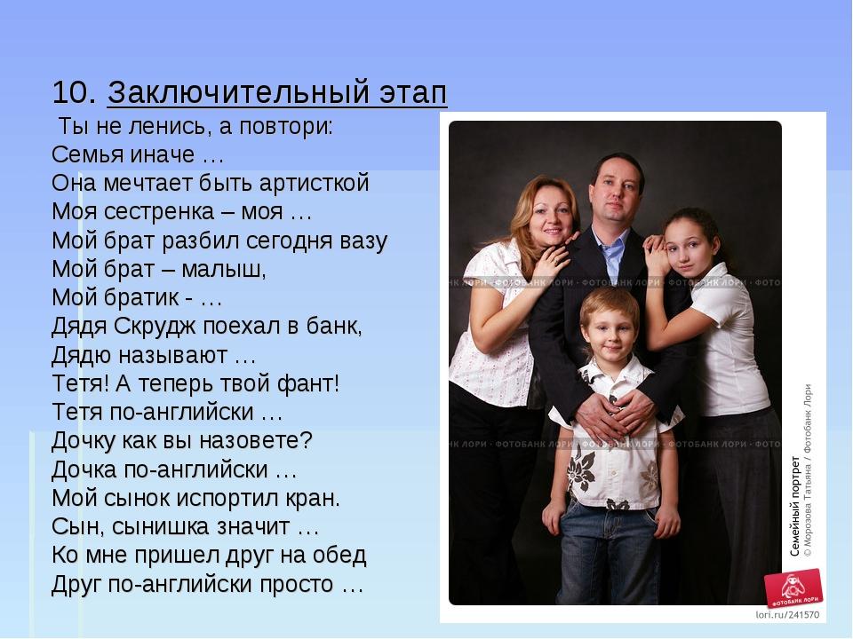 10. Заключительный этап Ты не ленись, а повтори: Семья иначе … Она мечтает б...