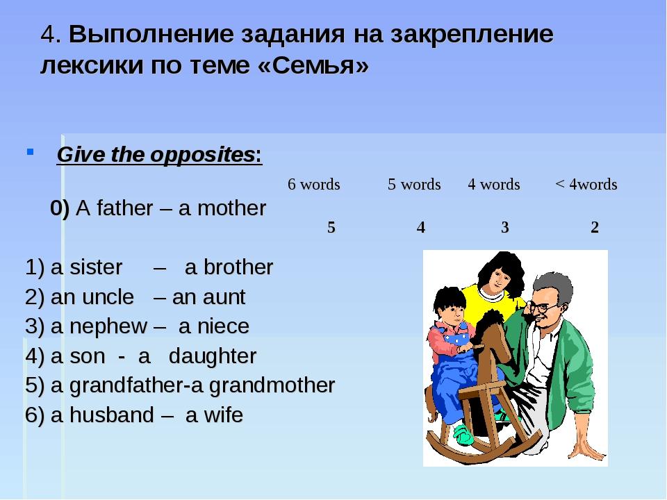 4. Выполнение задания на закрепление лексики по теме «Семья» Give the opposi...