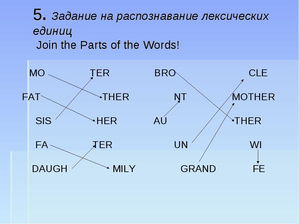 5. Задание на распознавание лексических единиц Join the Parts of the Words! M...