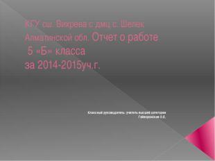 КГУ сш. Вихрева с дмц с. Шелек Алматинской обл. Отчет о работе 5 «Б» класса з