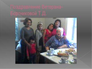 Поздравление Ветерана-Бортниковой Т.Д.