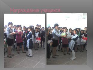 Награждение учащихся .