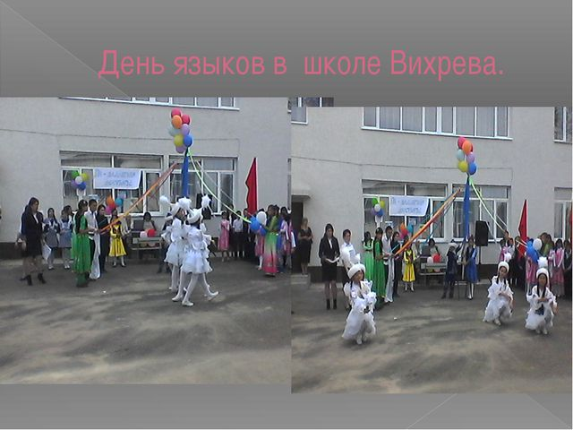 День языков в школе Вихрева.
