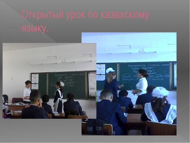 Открытый урок по казахскому языку.
