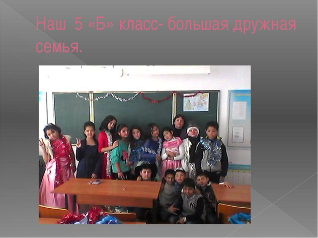 Наш 5 «Б» класс- большая дружная семья.