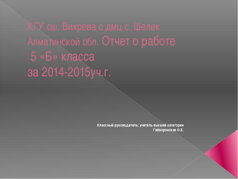 КГУ сш. Вихрева с дмц с. Шелек Алматинской обл. Отчет о работе 5 «Б» класса з...