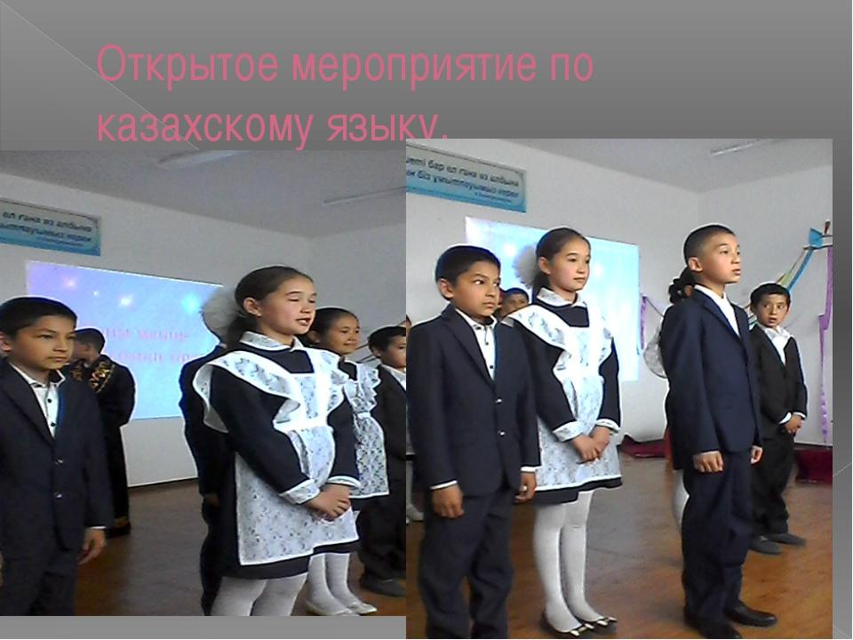 Открытое мероприятие по казахскому языку.