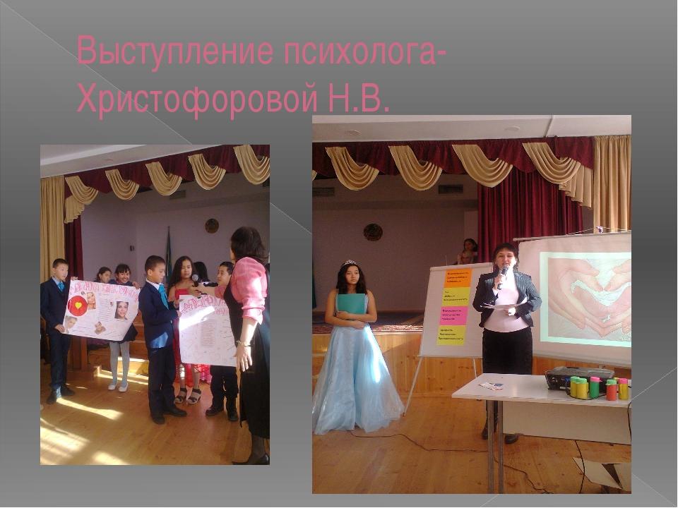 Выступление психолога-Христофоровой Н.В.
