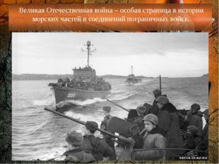 Великая Отечественная война – особая страница в истории морских частей и соед