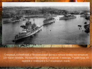 Северный, Балтийский и Черноморский флоты к началу войны насчитывали 220 тыся