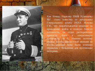 Как только Наркому ВМФ Кузнецову Н.Г. стало известно от начальника Генерально