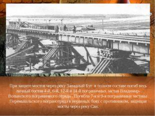 При защите мостов через реку Западный Буг в полном составе погиб весь личный