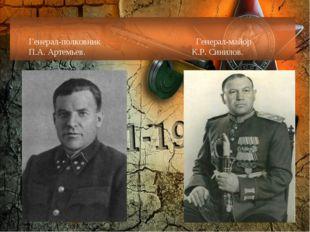Генерал-полковник Генерал-майор П.А. Артемьев. К.Р. Синилов.