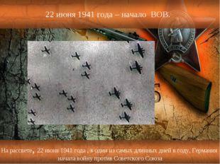 22 июня 1941 года – начало ВОВ.