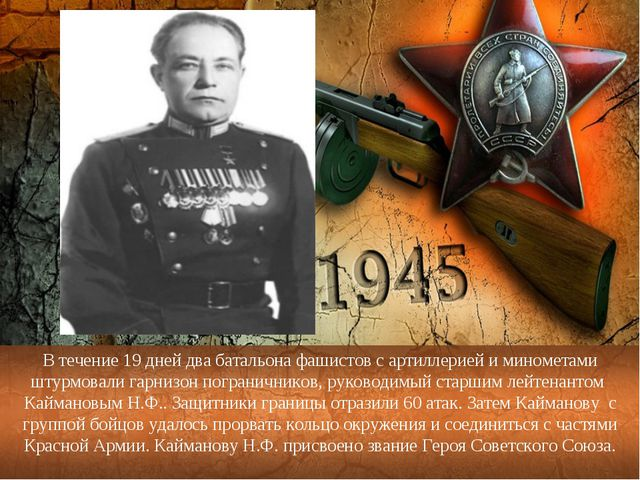 В течение 19 дней два батальона фашистов с артиллерией и минометами штурмовал...