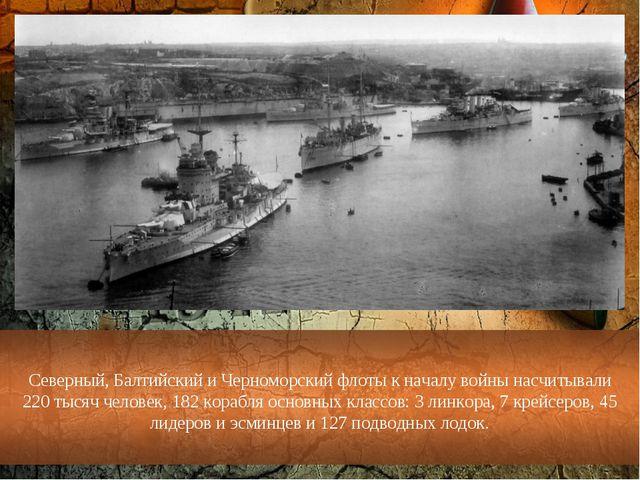 Северный, Балтийский и Черноморский флоты к началу войны насчитывали 220 тыся...
