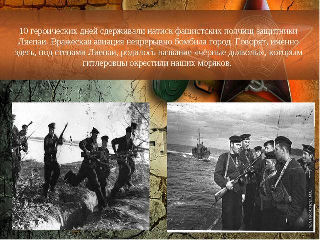 10 героических дней сдерживали натиск фашистских полчищ защитники Лиепаи. Вра...