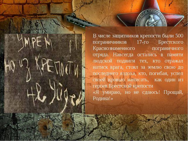 В числе защитников крепости были 500 пограничников 17-го Брестского Краснозна...