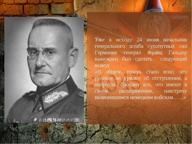Уже к исходу 24 июня начальник генерального штаба сухопутных сил Германии ген...