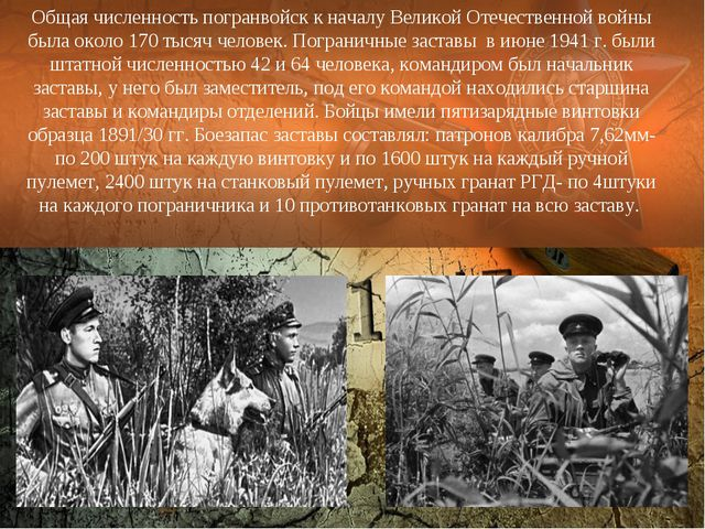 Общая численность погранвойск к началу Великой Отечественной войны была около...