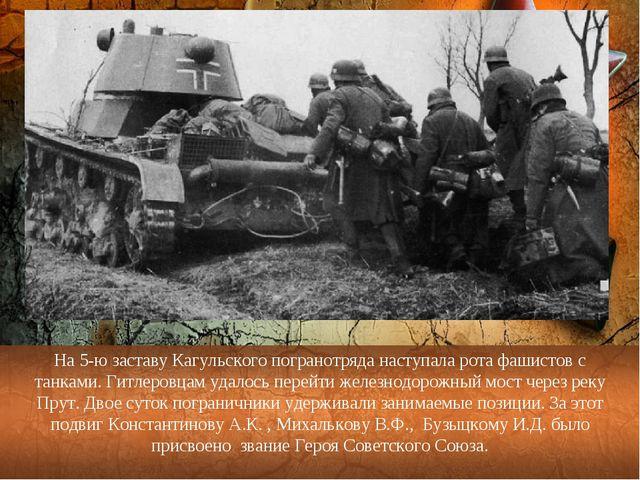 На 5-ю заставу Кагульского погранотряда наступала рота фашистов с танками. Ги...