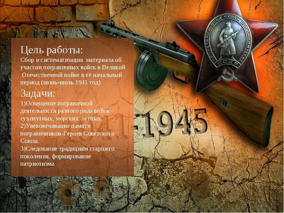 Цель работы: Сбор и систематизация материала об участии пограничных войск в В...