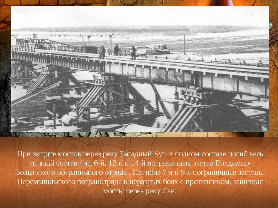 При защите мостов через реку Западный Буг в полном составе погиб весь личный...