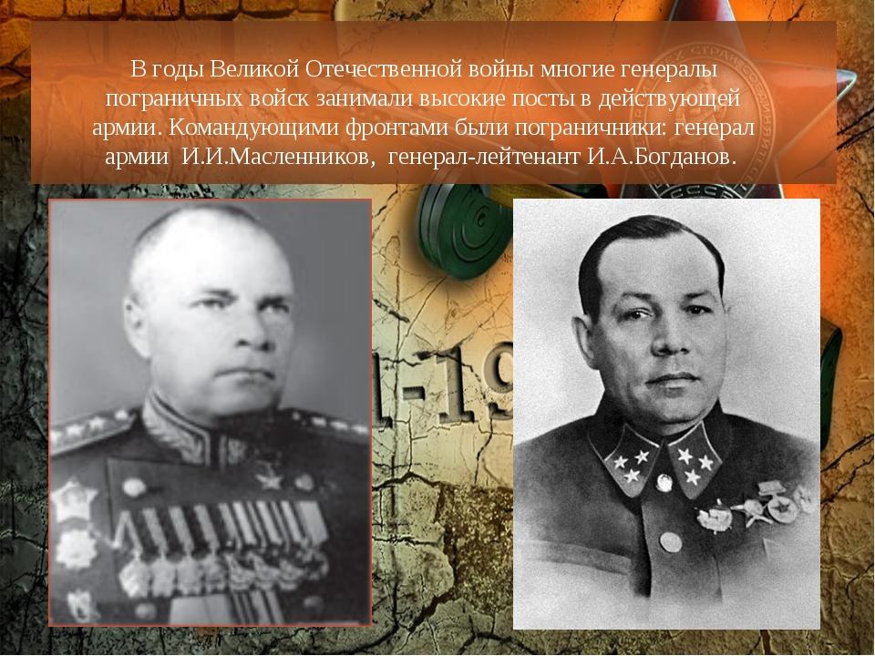 В годы Великой Отечественной войны многие генералы пограничных войск занимали...