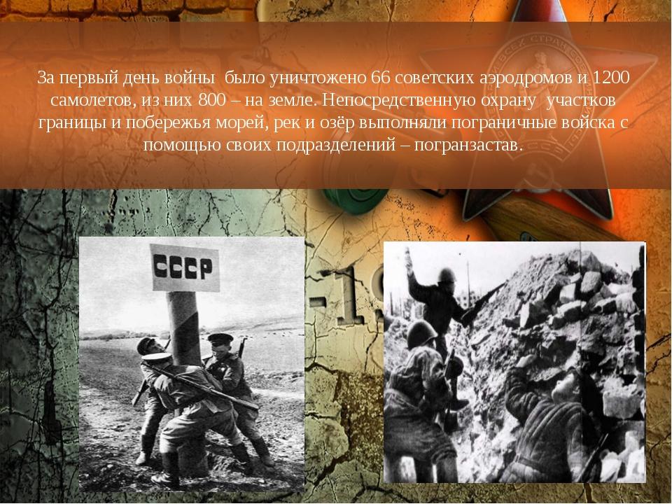 За первый день войны было уничтожено 66 советских аэродромов и 1200 самолетов...