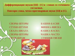СПОРЫ-ШТОРЫ БАШНЯ-БАСНЯ СТУКИ-ШТУКИ МИШКА-МИСКА СКАЛА-ШКАЛА КАШКА-КАСКА СПОР