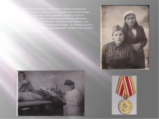 Во время боёв под Москвой было очень много раненых и медсёстры работали практ