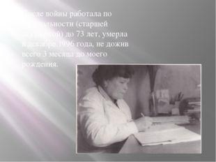 После войны работала по специальности (старшей акушеркой) до 73 лет, умерла в