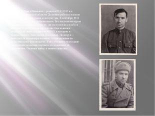 Самоуков Павел Иванович – родился 02.11.1913 в с. Чёрное Костромской области.