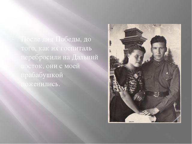 После дня Победы, до того, как их госпиталь перебросили на Дальний восток, он...