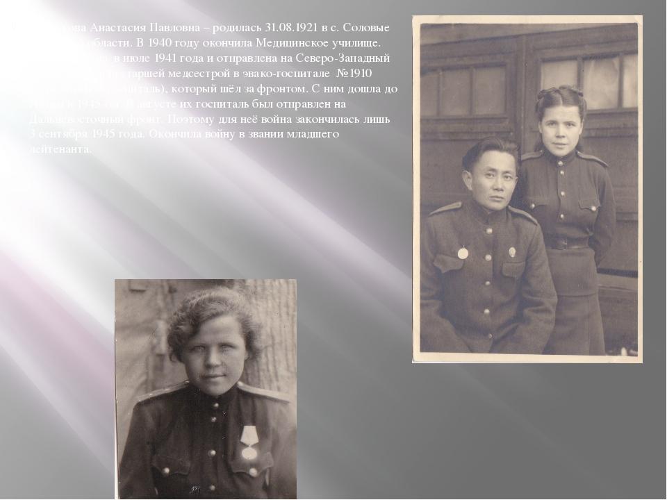 Кочеткова Анастасия Павловна – родилась 31.08.1921 в с. Соловые Рязанской обл...