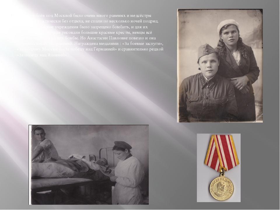 Во время боёв под Москвой было очень много раненых и медсёстры работали практ...