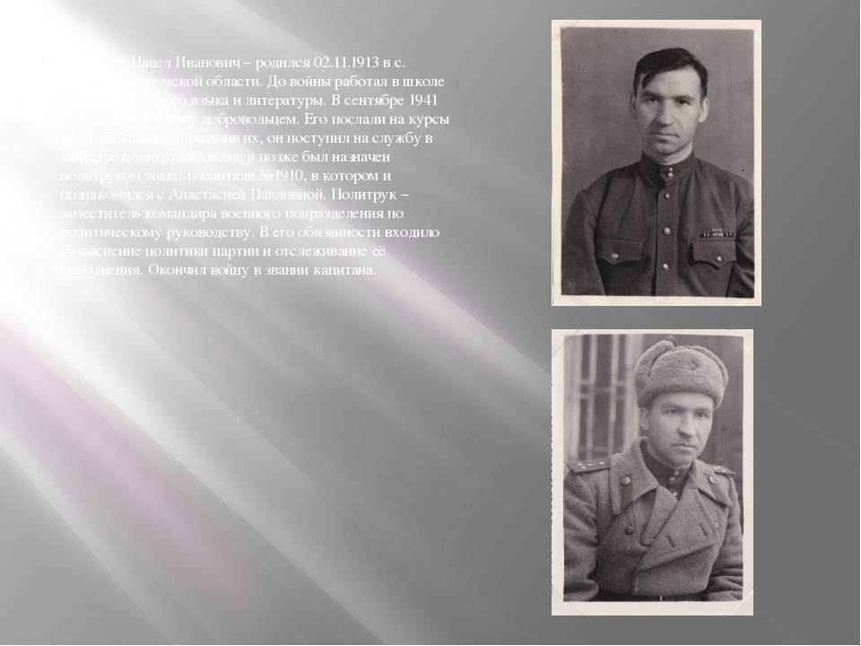 Самоуков Павел Иванович – родился 02.11.1913 в с. Чёрное Костромской области....