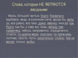 Слова, которые НЕ ЯВЛЯЮТСЯ вводными Авось, большей частью, будто, буквально,