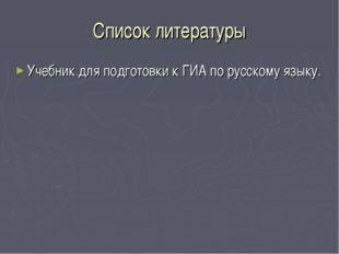 Список литературы Учебник для подготовки к ГИА по русскому языку.