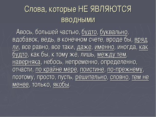 Слова, которые НЕ ЯВЛЯЮТСЯ вводными Авось, большей частью, будто, буквально,...