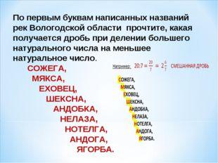По первым буквам написанных названий рек Вологодской области прочтите, какая