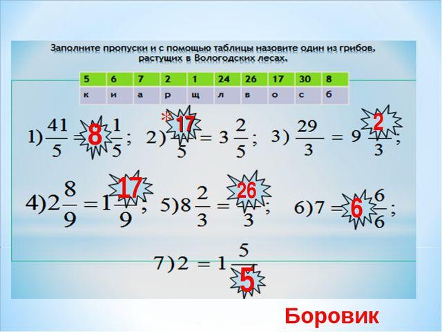 17 6 2 26 Боровик