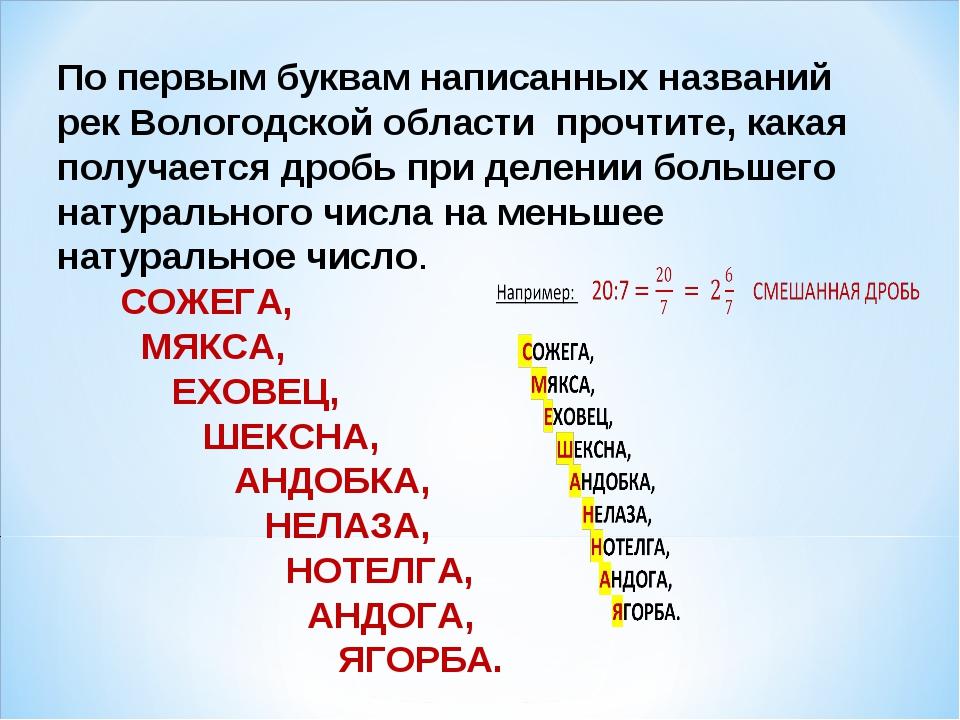 По первым буквам написанных названий рек Вологодской области прочтите, какая...